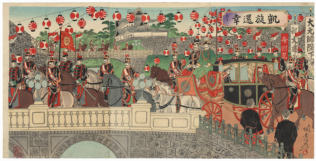 Procession Leaving the Imperial Palace, 1895 by Nobukazu (1874 - 1944)