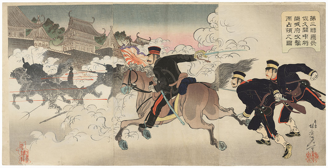 The Second Divisional Commander, Lieutenant General Sakuma, Attacking and Taking Occupation of Eijofu, 1895 by Nobukazu (1874 - 1944)
