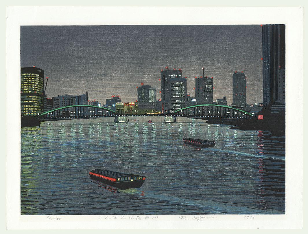 Good Evening Sumida River, 1993 by Motosugu Sugiyama (born 1925)