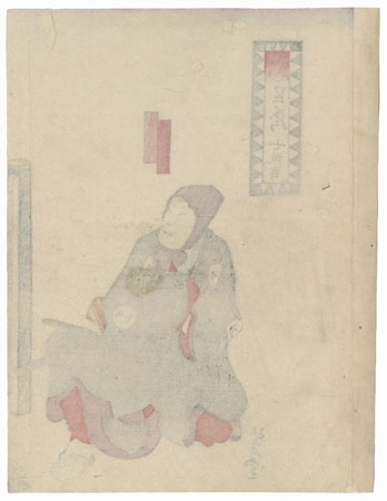 The 47 Ronin, Act 7: The Ichiriki Teahouse in Gion by Yoshiyuki (1835 - 1879)