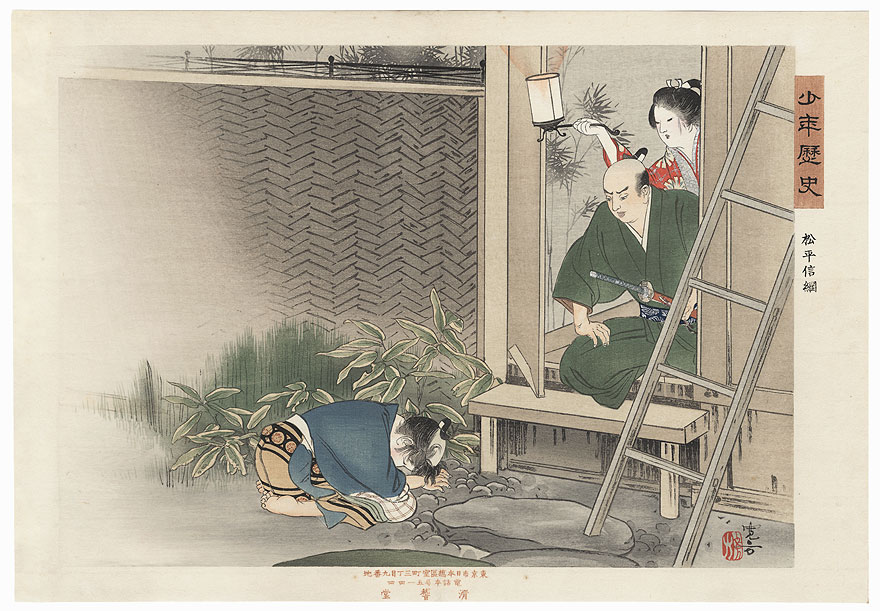 Boy Bowing as He Returns Home by Meiji era artist (not read)