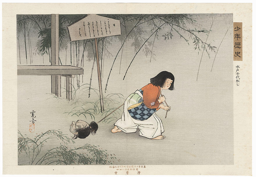 Boy Dragging a Severed Head by Meiji era artist (not read)