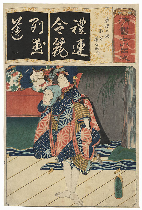 The Syllable Re for the Play Renri no shigarami: Iwai Kumesaburo III as Ohan and Kataoka Gado II as Choemon by Toyokuni III/Kunisada (1786 - 1864)