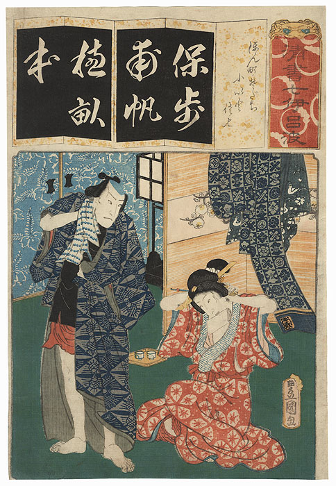 The Syllable Ho for Raised in Honmachi (Honmachi sodachi): Iwai Kumesaburo III as Koito and Nakamura Fukusuke I as Sashichi by Toyokuni III/Kunisada (1786 - 1864)