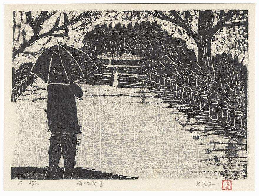 Man under an Umbrella, 1986 by Shin-hanga & Modern artist (not read)