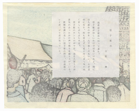 Crowd at a Temple by Misao Koga