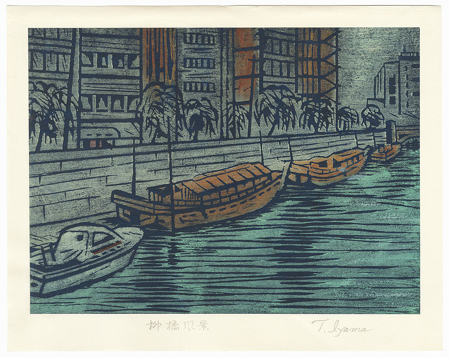 Boats along an Embankment by T. Iyama