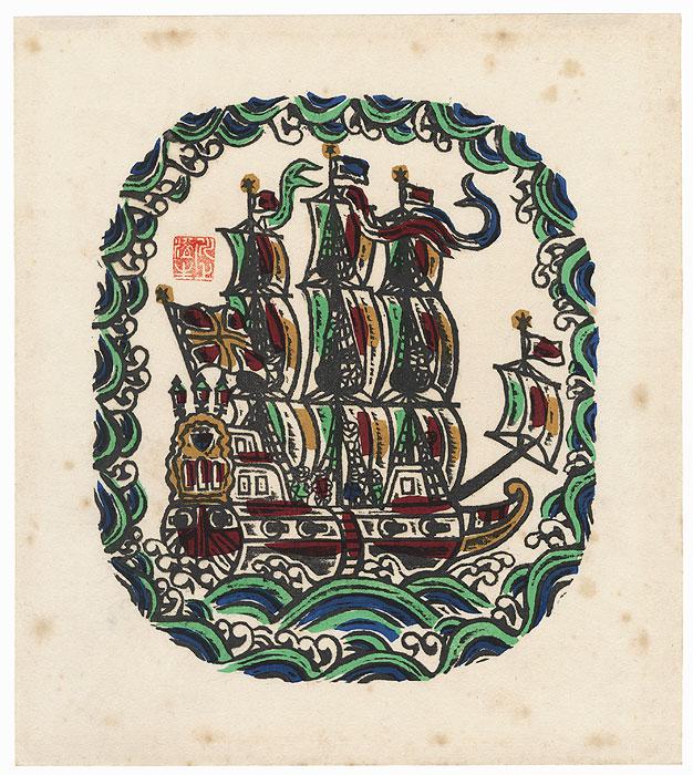 Nanban Trade Ship by Kawakami Sumio (1895 - 1972)