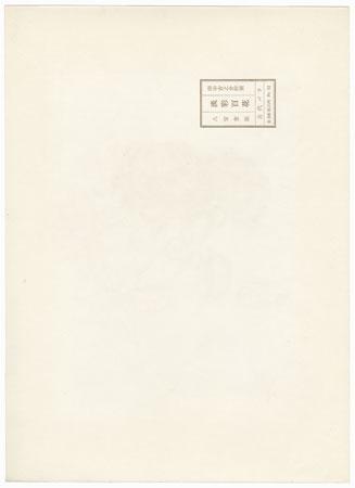 Roses by Tanaka Kichinosuke (1897 - ?)