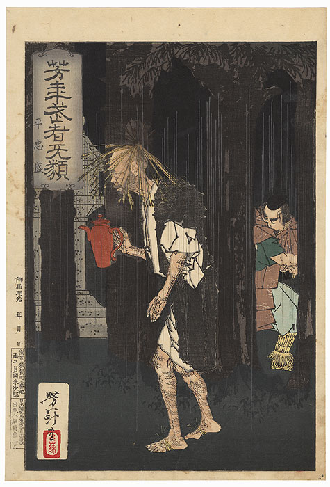 Tadamori and the Oil Thief by Yoshitoshi (1839 - 1892)