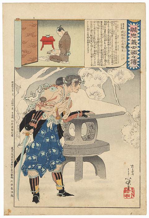 Ronin in the Snow beside a Stone Lantern by Toshihide (1863 - 1925)