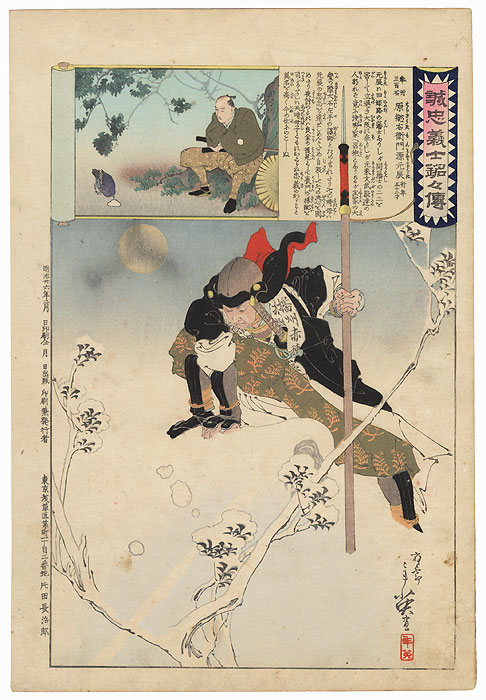 Looking over a Snowbank by Toshihide (1863 - 1925)