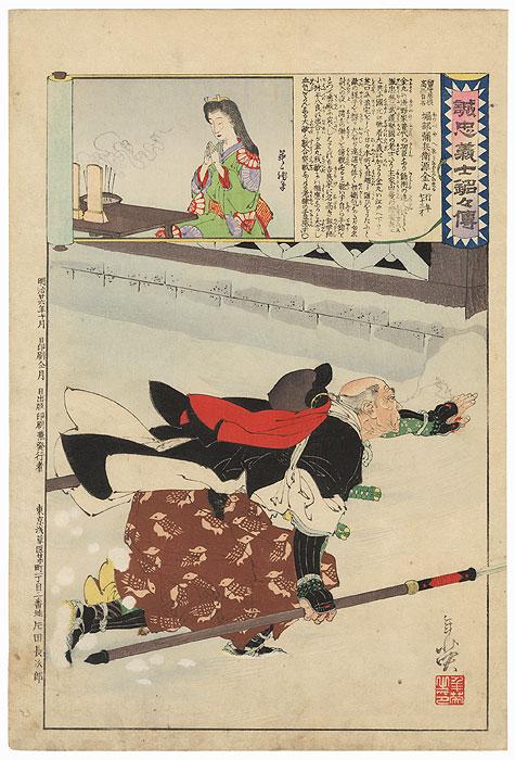 Horibe Yahei Kanamaru by Toshihide (1863 - 1925)