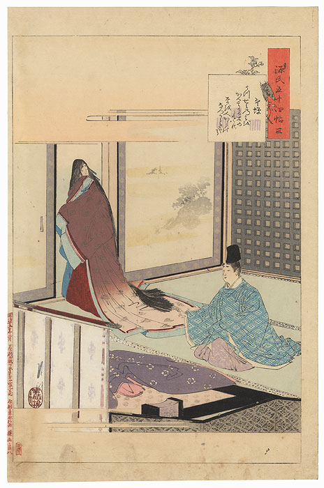 Utsusemi, Chapter 3 by Gekko (1859 - 1920)