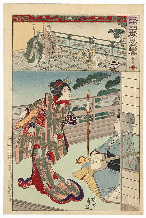 No. 8, Laolai: Amusing His Parents, 1890 by Chikanobu (1838 - 1912)