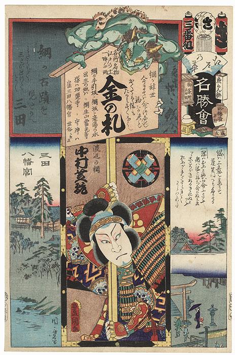 Sa Brigade, Third Group, Mita: Nakamura Shikan IV as Watanabe no Tsuna, 1863 by Toyokuni III/Kunisada (1786 - 1864)