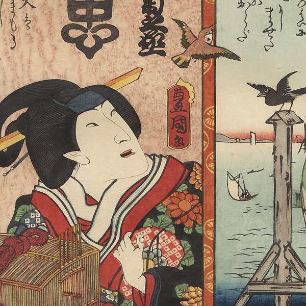Me Brigade, Second Group, Ohama: Segawa Kikunojo V as Masaoka, 1863 by Toyokuni III/Kunisada (1786 - 1864)