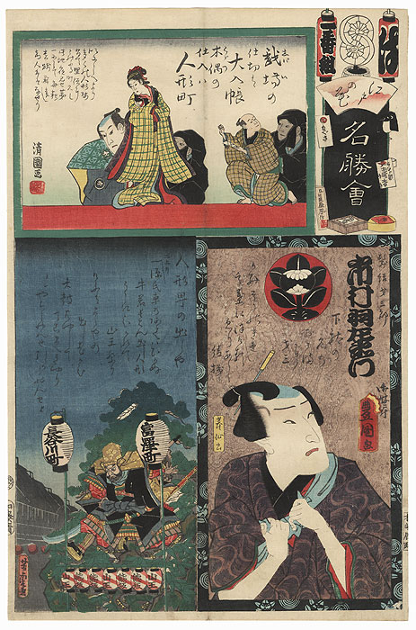 Ha Brigade, First Group, Ningyo-cho: Ichimura Uzaemon XII as the Hairdresser Saizaburo, 1863 by Toyokuni III/Kunisada (1786 - 1864)