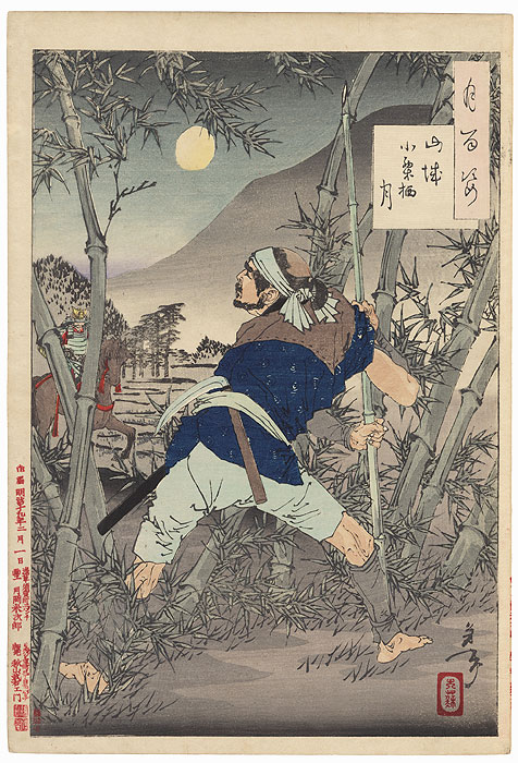 The Moon of Ogurusu in Yamashiro by Yoshitoshi (1839 - 1892)