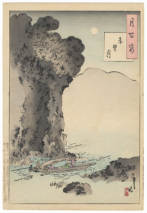 Moon of the Red Cliffs by Yoshitoshi (1839 - 1892)