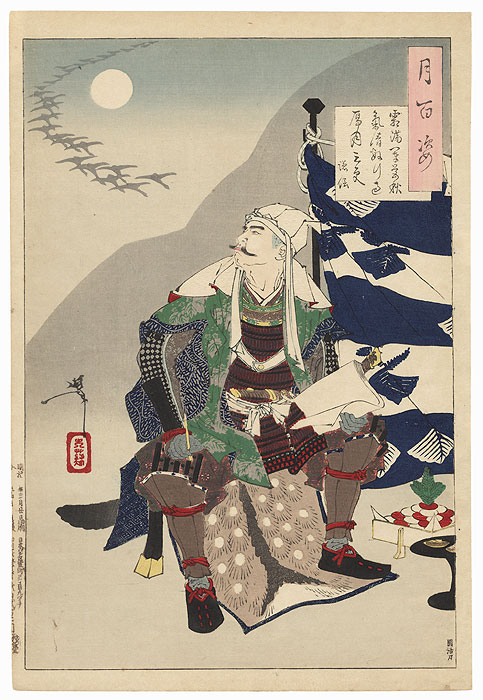 Moon of the Third Hour by Yoshitoshi (1839 - 1892)