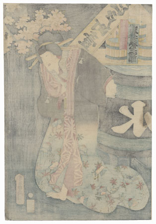 Beauty at Night by Toyokuni III/Kunisada (1786 - 1864)