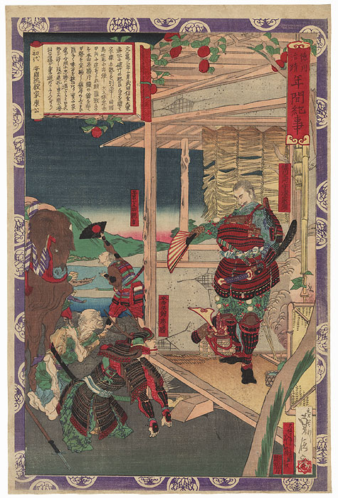 Lord Ieyasu by Sadanobu II (1848 - 1886)