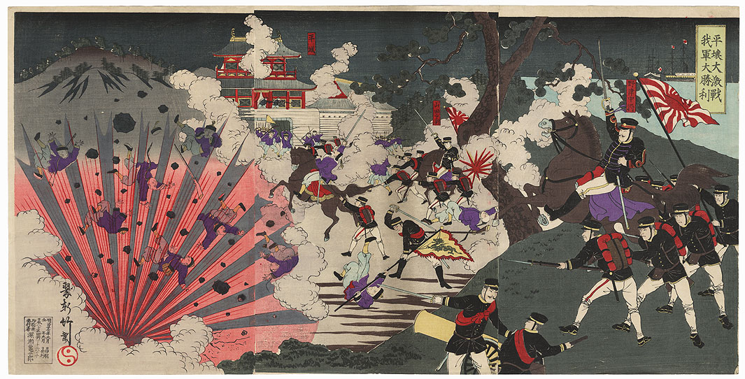 Battlefield Explosion, 1894 by Meiji era artist (not read)