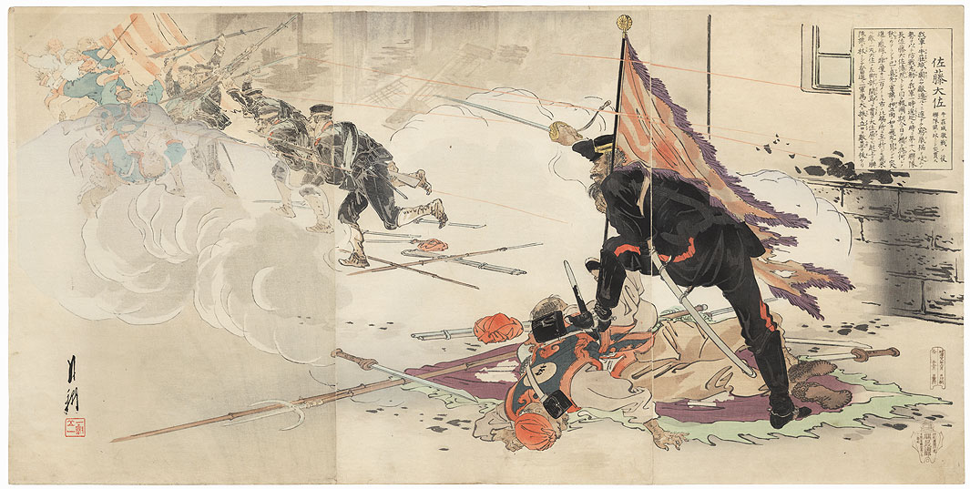 Colonel Sato Charges at the Enemy Using the Regimental Flag as a Crutch in the Fierce Battle of Newchang, 1895 by Gekko (1859 - 1920)