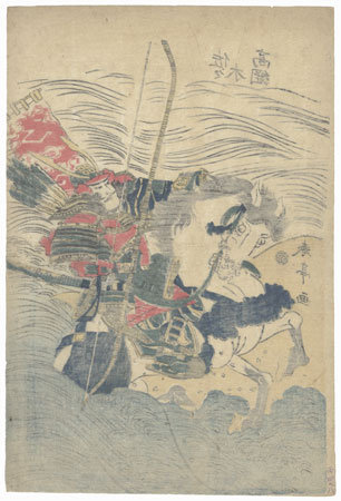 General Galloping through the Surf by Shuntei (1770 - 1824)