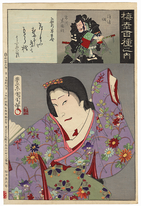 Onoe Kikugoro V as the Demon of Mt. Atago (Disguised as Sayuri) and Ichikawa Sadanji I as Watanabe Tsuna, 1893 by Kunichika (1835 - 1900)
