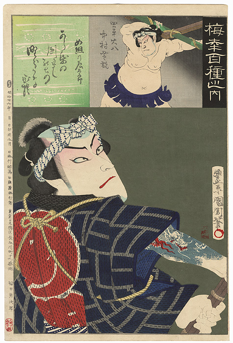 Onoe Kikugoro V as the Fireman Yagoro and Nakamura Shikan as the Sumo Yotsuguruma Daihachi, 1893 by Kunichika (1835 - 1900)