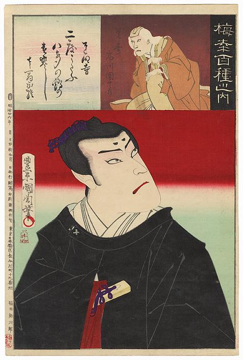 Onoe Kikugoro V as Kan Shojo and Ichikawa Danjuro IX, 1893 by Kunichika (1835 - 1900)