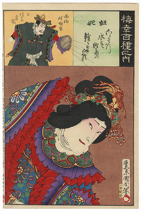 Onoe Kikugoro V as a Chinese Princess and the Late Bando Kakitsu I by Kunichika (1835 - 1900)