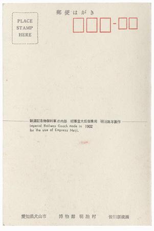 Imperial Railway Coach by Taizo Minagawa (1917 - 2005)