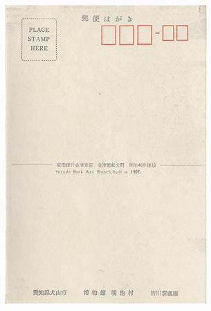 Yasuda Bank Aizu Branch by Taizo Minagawa (1917 - 2005)