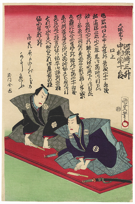 Actors Greeting the Audience by Kunisada III (1848 - 1920)