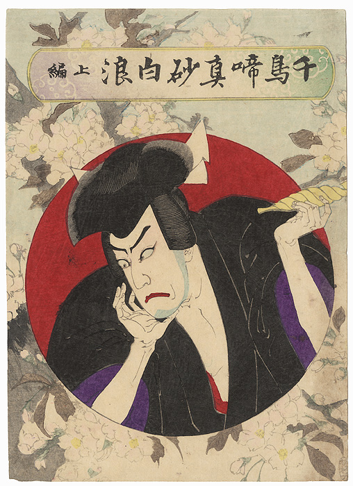 Rogue with a Pipe by Meiji era artist (unsigned)