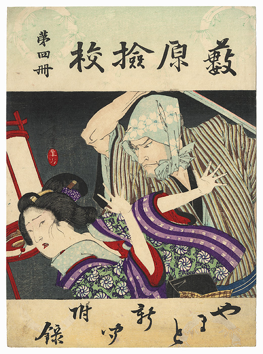 Attacking a Beauty by Meiji era artist (unsigned)