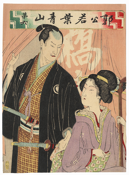 Samurai and Beauty with a Shamisen by Meiji era artist (unsigned)