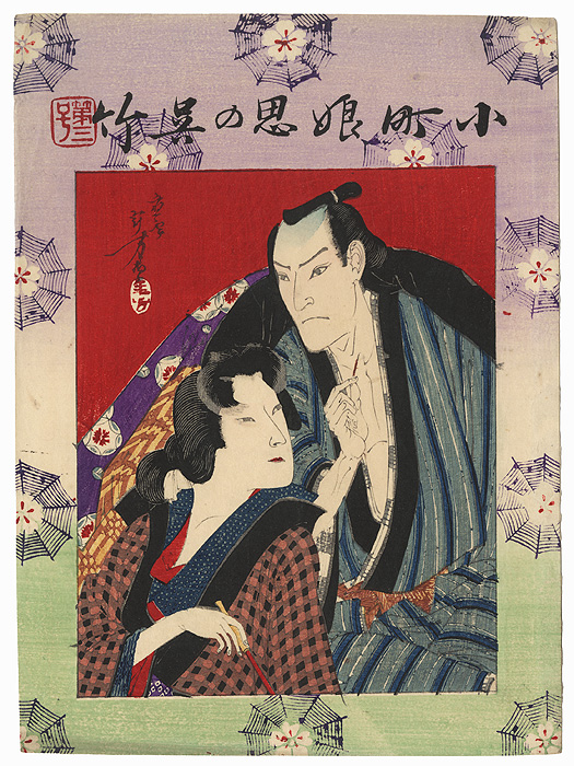 Couple with Spider Web Border by Meiji era artist (not read)