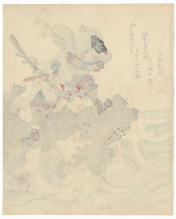Takenouchi no Sukune and the Tide Jewels Surimono by Shigenobu (1787 - 1832)