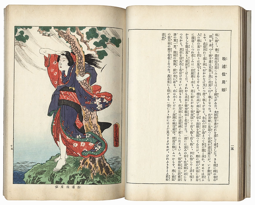 Selected Records of Famous Women of All Ages, Complete Book with 30 Reprints, 1918 by Toyokuni III/Kunisada (1786 - 1864)