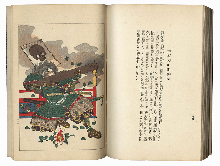 Selected Heroic Stories of the Taiheiki, Complete Book with 48 Reprints, 1917 by Kuniyoshi (1797 - 1861)