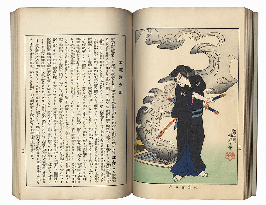 Biographies of Modern Men, Complete Book with 36 Reprints, 1917 by Yoshitoshi (1839 - 1892)