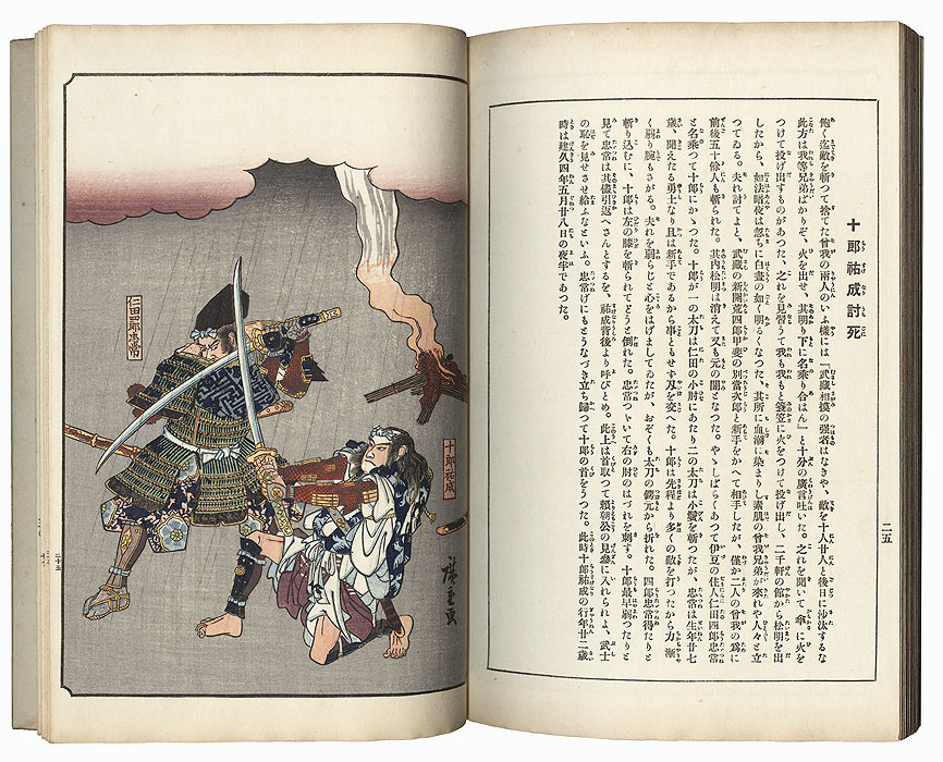 The Revenge of the Soga Brothers, Complete Book with 30 Reprints, 1918 by Hiroshige (1797 - 1858)