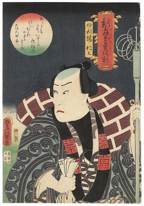 Kataoka Nizaemon VIII as Jariba Niza by Toyokuni III/Kunisada (1786 - 1864)