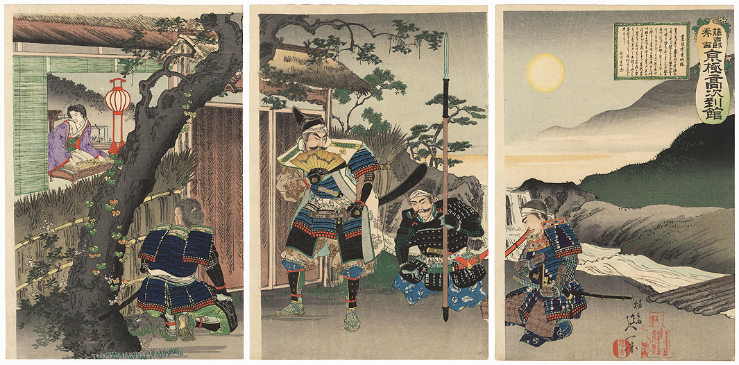 Tokichiro Hideyoshi outside a Mansion in Takasu in Kyoto, 1893 by Nobukazu (1874 - 1944)
