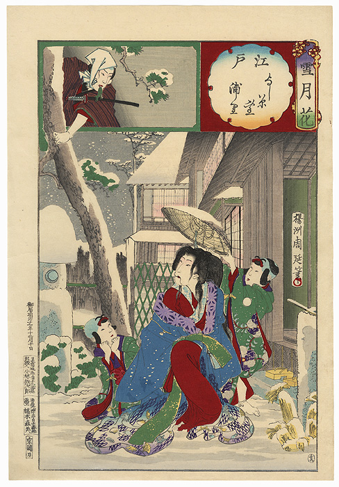 Edo, Snow at Yoshiwara, Urazato, No. 29 by Chikanobu (1838 - 1912)
