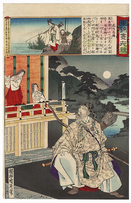 Takeuchi no Sukune, No. 46 by Chikanobu (1838 - 1912)